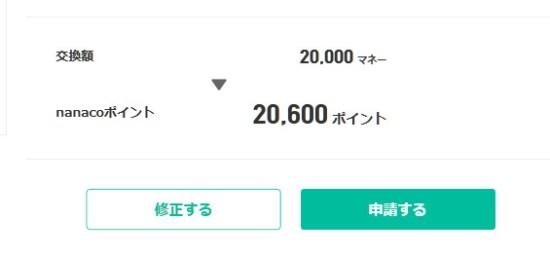 2万円分をnanacoへ交換