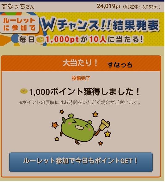 1,000pt獲得しました!