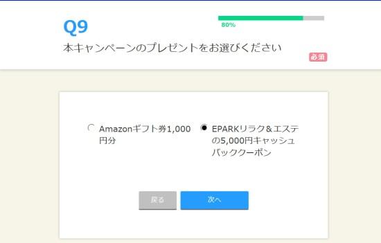 Amazonギフト券1,000円分もしくは、EPARKリラク&エステの5,000円キャッシュバッククーポンのどちらが欲しいかを選択