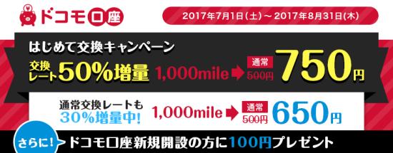ネットマイルからドコモ口座に初めての交換で50%増量!通常でも30%増量キャンペーン