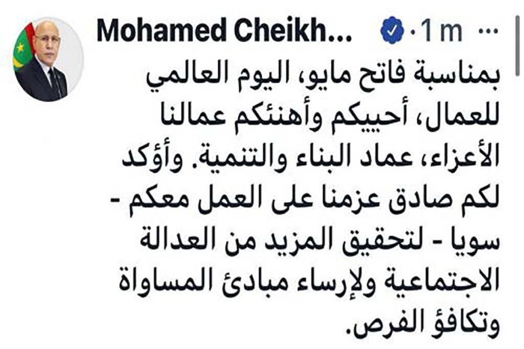 Le message du Président de la République aux travailleurs mauritaniens
