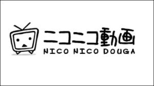 『ニコニコ動画』