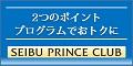 SEIBU PRINCE CLUBカード セゾン【利用】