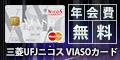 『VIASOカード』