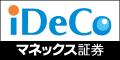マネックス証券『iDeCo(イデコ)』