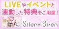 『SILENT SIREN VISAカード』