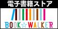 『BOOK☆WALKER(ブックウォーカー)』