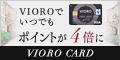 『VIOROカード』