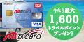 『JTB旅カード VISA /MasterCard スーパーロード』