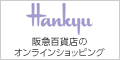 『阪急・阪神オンラインショッピング』
