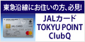 『JALカード TOKYU POINT ClubQ』