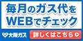 『マイ大阪ガス』