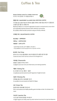 Asiana Business Class Menu Page 5 ICN-JFK