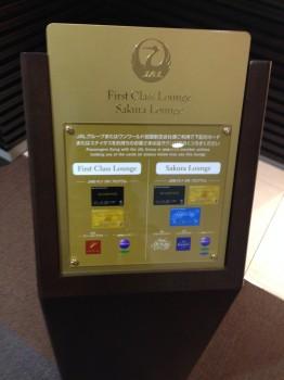 JAL Sakura Lounge Tokyo NRT04