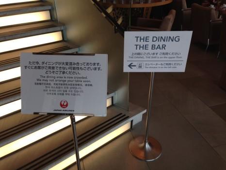 JAL Sakura Lounge Tokyo NRT10