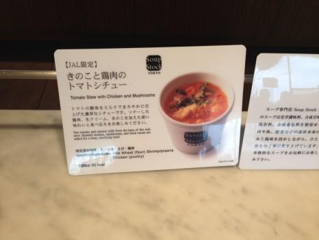 JAL Sakura Lounge Tokyo NRT59
