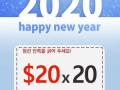 [진행중] 2020년 새해맞이 20x20 즉석복권 이벤트