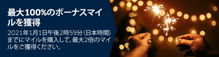 最大100%のボーナスマイルを獲得. 2021年1月1日午後2時59分(日本時間)までにマイルを購入して、最大2倍のマイルをご獲得ください。
