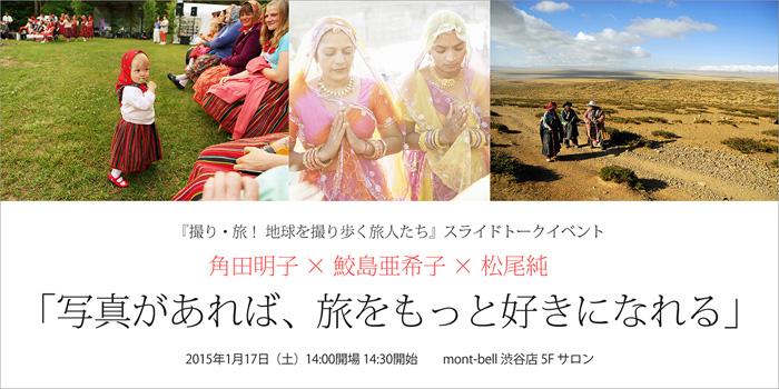 toritabi_talk_banner