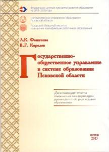 Обложка_Фомичева_Королев