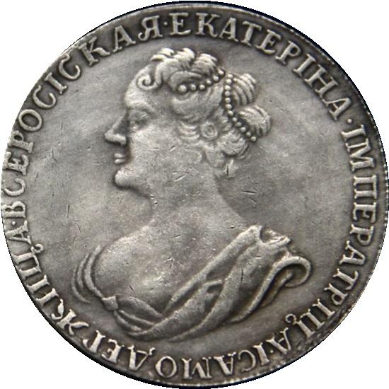 Монеты с екатериной цена