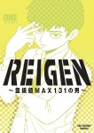 Reigen Reikyuuchi Max 131 no Otoko