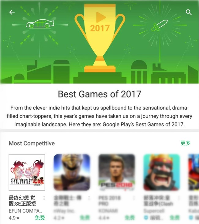 Final Fantasy Awakening Giveaway Google Play Best Games of 2017