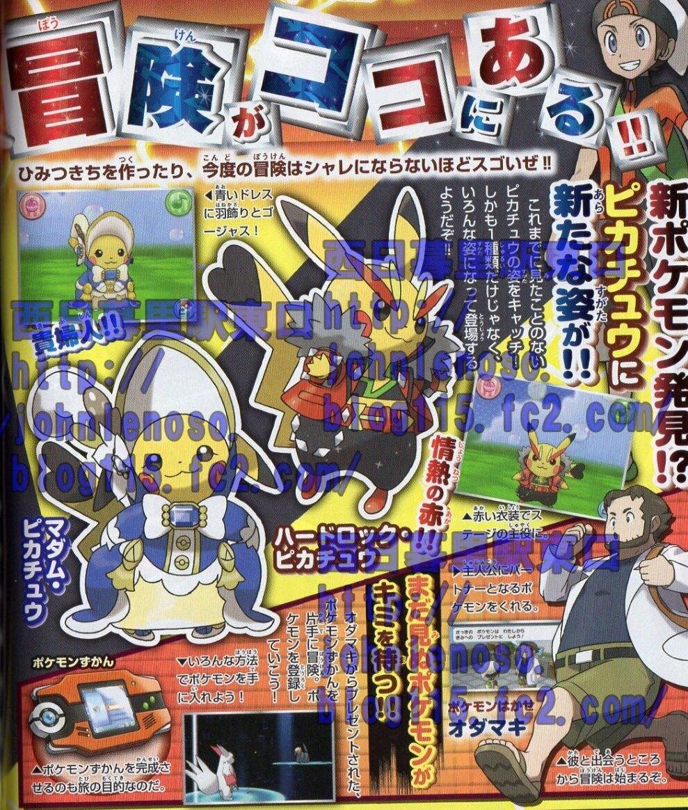 CoroCoro Pokemon Omega Ruby Alpha Sapphire Pikachu in Contests