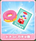 img_dona_ticket