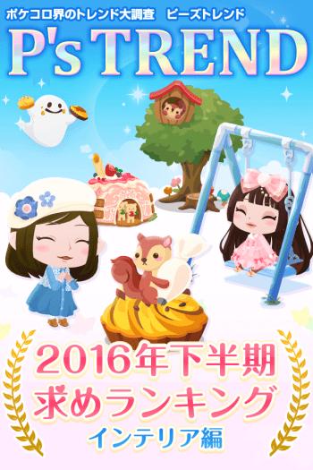 170204_blog_tokushu
