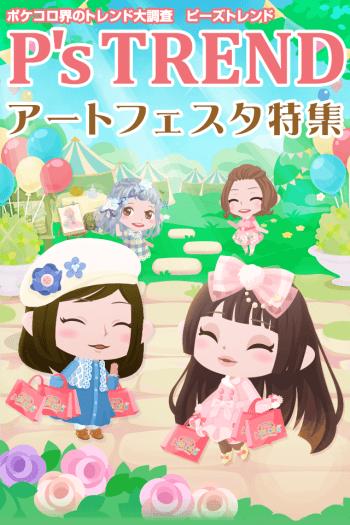 170304_blog_tokushu