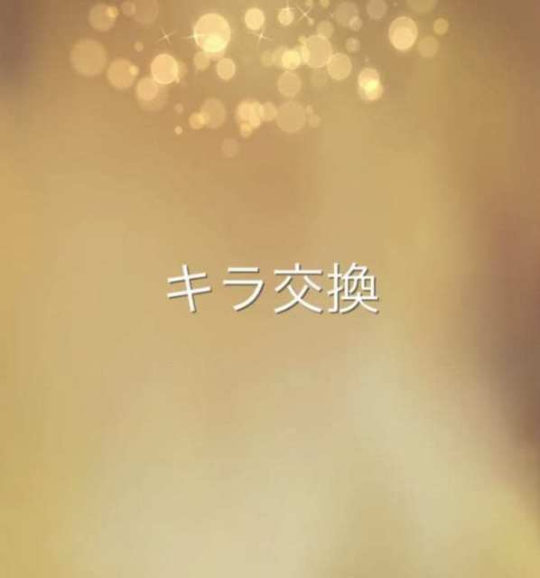 ★キラ交換.jpg