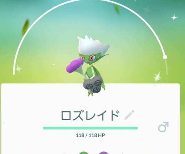ロズレイド.jpg
