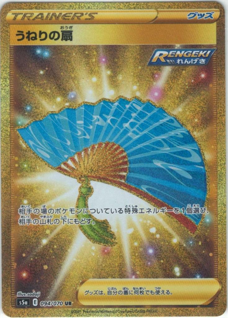 94-Fan-of-Waves-1