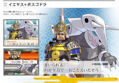 Ieyasu & Aggron