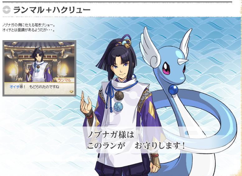 Ranmaru & Dragonair