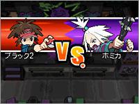 homika-battle