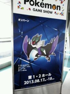 NK_BiancaHomura: Noivern poster
