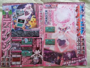 corocoro-diancie-download1