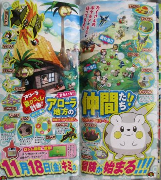 corocoro-new-pokemon-2