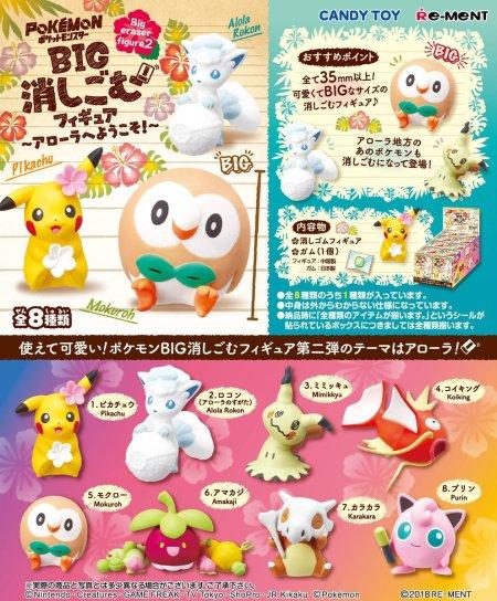 big-rement-pokemon-figures