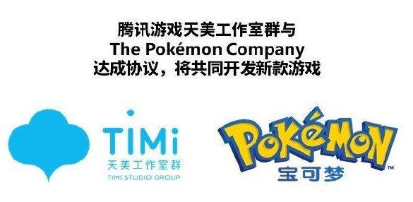 Pokémon & TiMi
