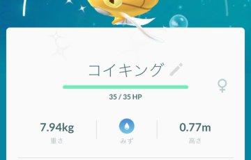【ポケモンGO】色違いの金コイキングはP-GOサーチで特定できない!?正真正銘のレアキター!