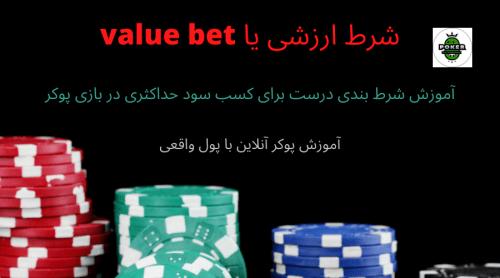 آموزش پوکر: شرط ارزشی در پوکر یا همان value bet