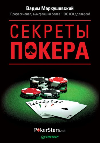 Покер литература онлайн как создать рулетку онлайн