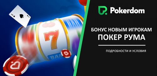 форум о покере онлайн