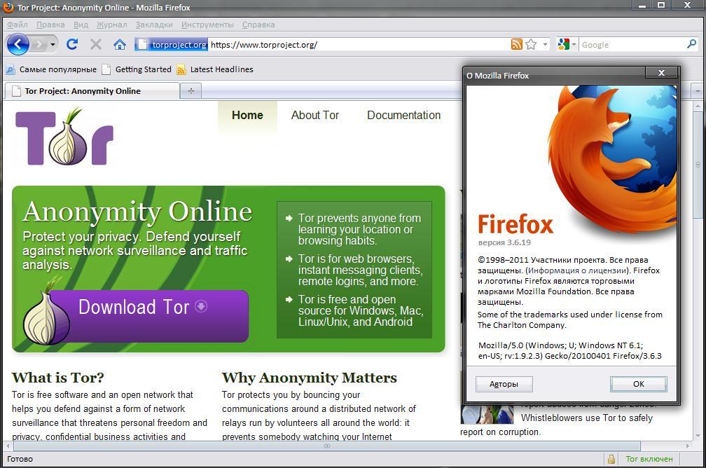Мазила скачать браузер тор на gydra настройка тор браузера torrc hyrda вход