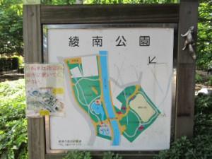 綾南公園 公園案内板