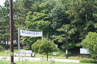 16_海の公園海水浴場柴口入口