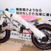 へんしんバイク(中身2)